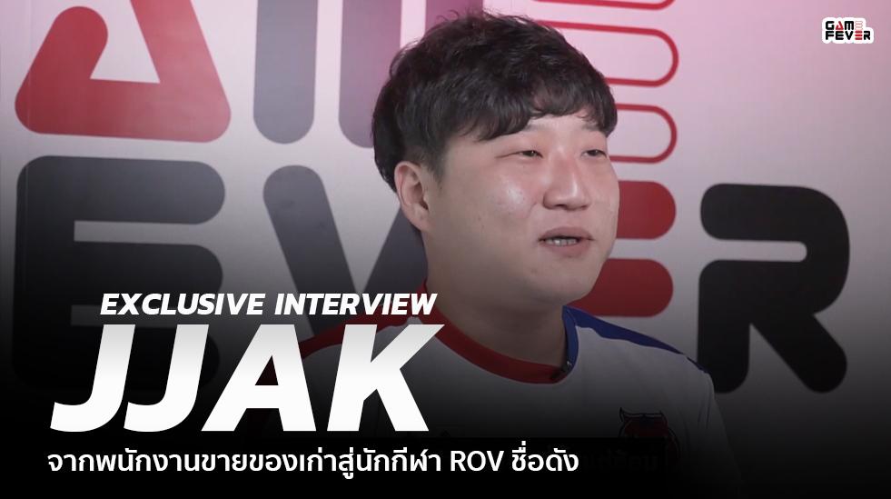 สัมภาษณ์ JJAK